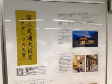 平成27年度ログハウス建築コンテスト『国土交通大臣賞』(ログハウス大賞) 授賞式 日本一のログハウス!
