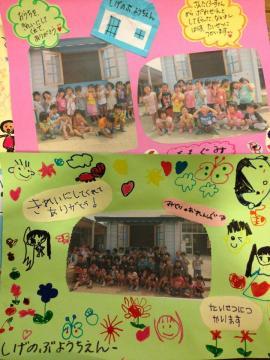 愛媛県東温市立 重信幼稚園児からの手造り感謝状!