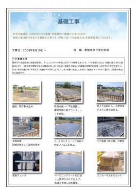工事NEWS 『基礎工事』愛媛県伊予市松前町ログハウス建築
