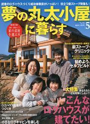 ログハウス雑誌「夢の丸太小屋」に弊社記事掲載