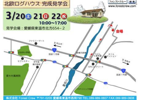 北欧スタイル 平屋ログハウス完成見学会 in愛媛県東温市
