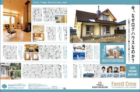 愛媛の家1