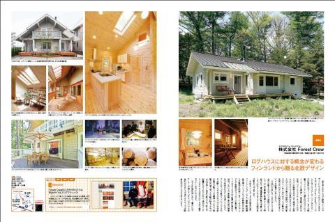 愛媛の家2