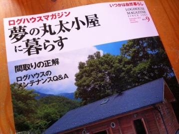 夢の丸太小屋9月号 日本ログハウスオブザイヤー掲載!