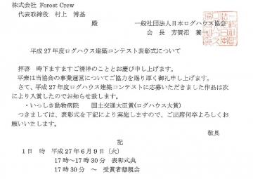 平成27年度 日本ログハウス協会主催 ログハウス建築コンテストにて『国土交通大臣賞』ログハウス大賞に選ばれました!