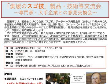 「愛媛のスゴ技」製品・技術交流会 2月13日参加してきます。