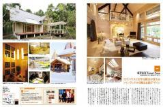 雑誌『愛媛の家』『香川の家』に掲載されました(愛媛県 北欧住宅 フォレストクルーログハウス)