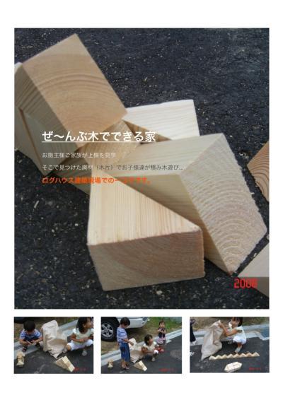 工事NEWS『ログハウス上棟⑤』愛媛県伊予市松前町ログハウス建築