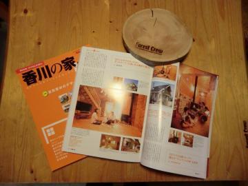 こまち別冊『愛媛の家』『香川の家』が発売になりました(愛媛県 北欧住宅 フォレストクルー ログハウス)