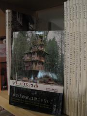 読書の秋&ツリーハウス&ログライフ