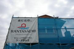 北欧スタイル ランタサルミログハウス建築現場 (愛媛県伊予郡松前町)