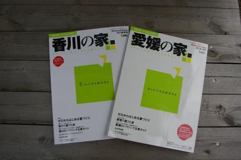 『愛媛の家』『香川の家』2011年春夏号に掲載 ~北欧住宅・フィンランドログハウス~