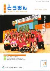 東温市 重信幼稚園へ寄贈したログハウスが地元広報に紹介されました。