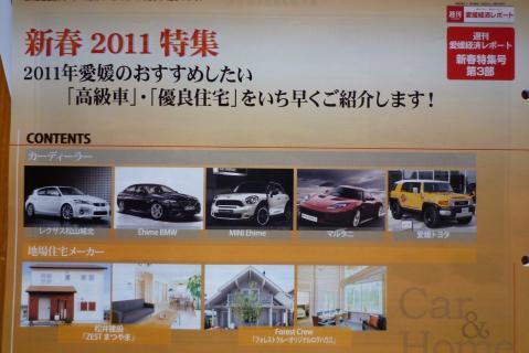 愛媛経済レポート2011特集 愛媛のおすすめしたい「高級車」「優良住宅」にて紹介されました。