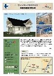 北欧スタイル ランタサルミログハウス構造説明会開催 ~愛媛県伊予郡松前町エミフル近郊~