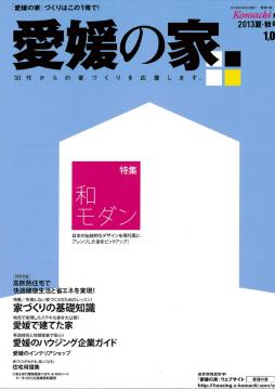 愛媛の家・香川の家に掲載されております。(北欧住宅 フィンランドログハウス)