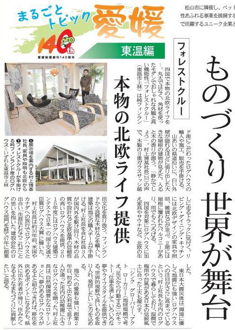 愛媛新聞 まるごとトピック愛媛に企業紹介されました。