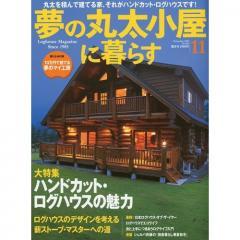 『夢の丸太小屋に暮らす』11月号に掲載されました!!(香川県さぬき市)