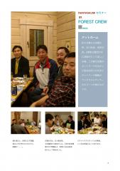日本全国と四国Forest Crewのネットワーク