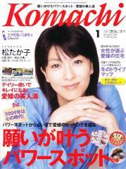 『Komachi』1月号にランタサルミログハウスが掲載されました!