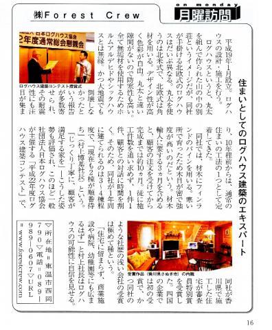 『愛媛経済レポート』にForest Crewが紹介されました。 北欧住宅ログハウス