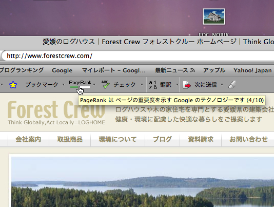 Forest Crewは人気サイトの仲間入り?!