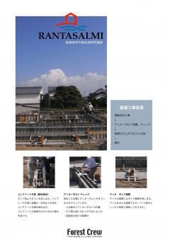 愛媛県伊予郡松前町K様邸「基礎工事」 ランタサルミログハウス、北欧住宅、健康住宅