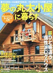 夢丸 日本ログハウスオブザイヤー2009 1次選考通過しました! ランタサルミログハウス