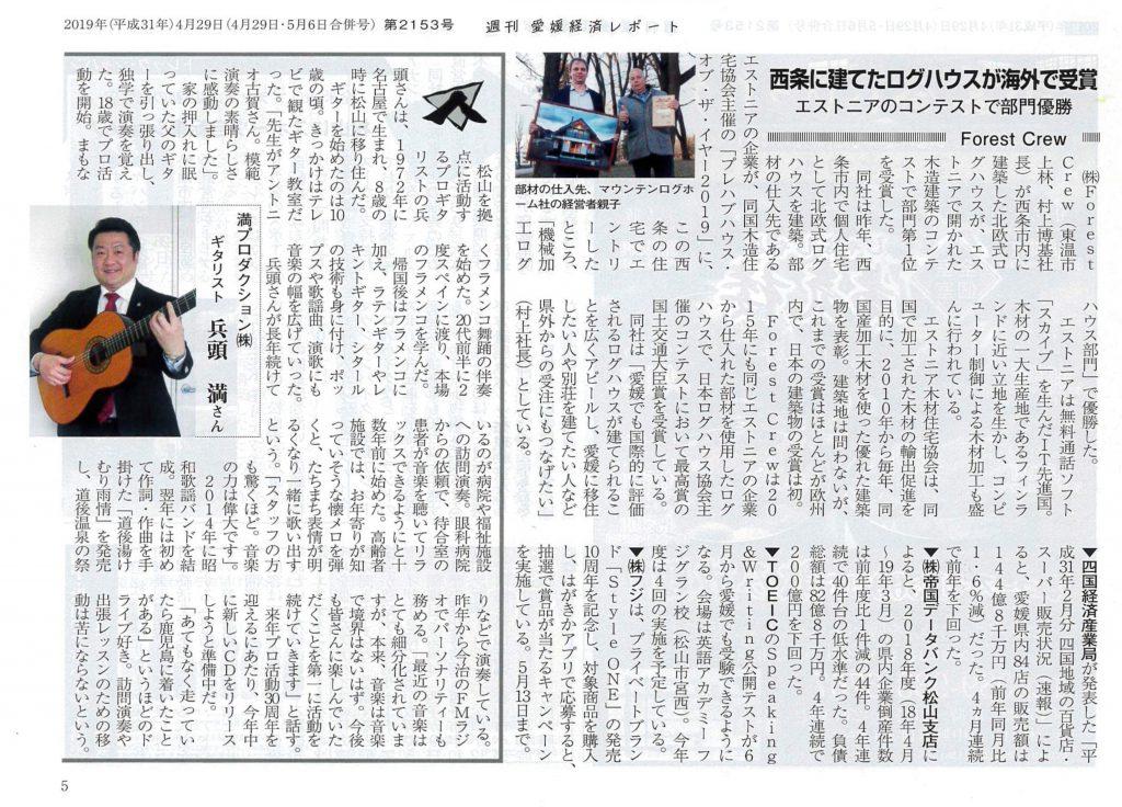 2015年日本で1番! 2019年エストニアで1番! 愛媛のログハウス専門会社フォレストクルー