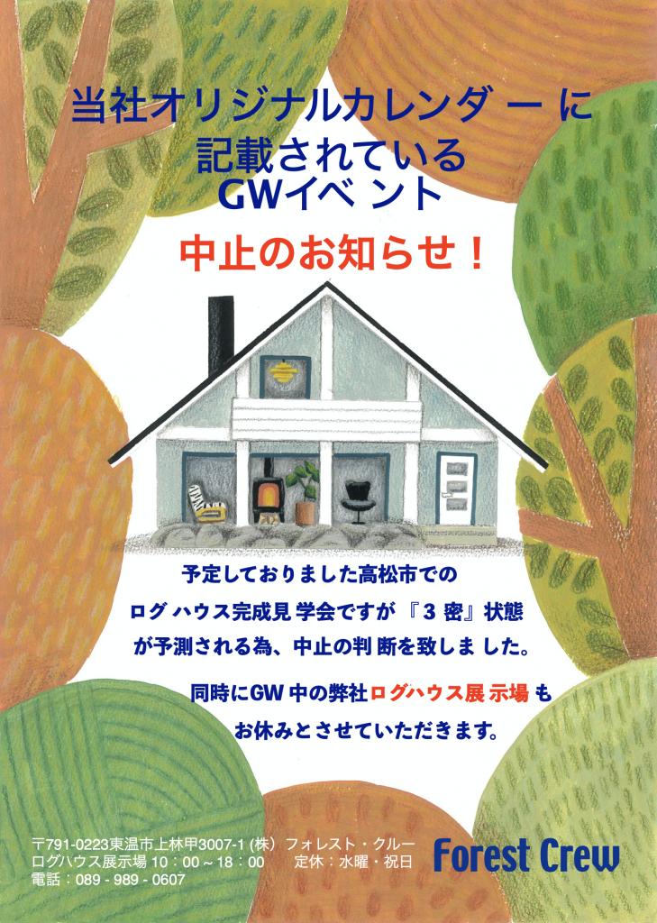 新型コロナ感染拡大予防 イベント中止のご案内 高松市のログハウス住宅完成見学イベント