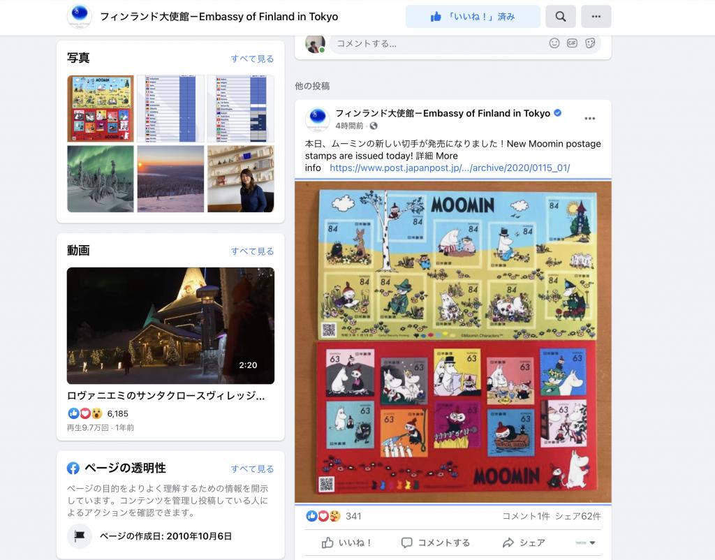 本日、ムーミンの新しい切手が発売になりました!New Moomin postage stamps are issued today!