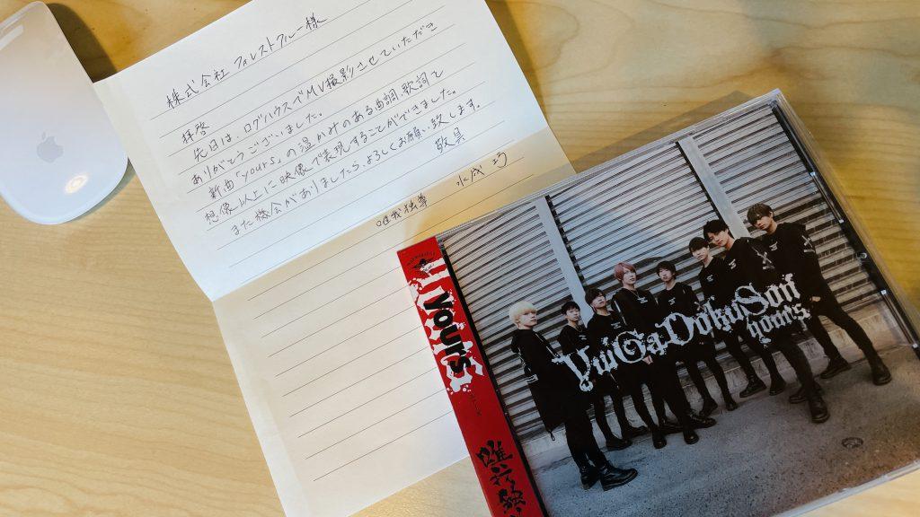 愛媛の男性アイドルグループ「唯我独尊」MV撮影協力のお礼状いただきました。